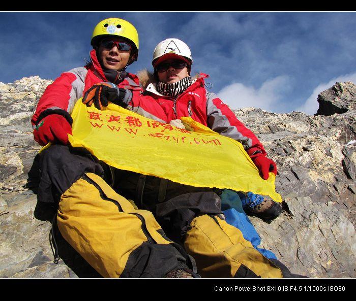 2009年12月16日成功登顶四姑娘山三峰PP